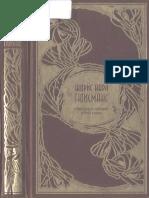 Жорис Карл Гюисманс. Собрание сочинений в 3 томах. Том 2 - 2010