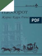 Гюисманс Жорис-Карл - Наоборот (Винтаж)-2005.pdf