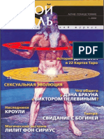 Svyatoy_Graal_1-2006