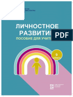Dezvoltare Personala Clasa 9 Corr Print