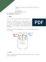 05-气体混合罐模拟