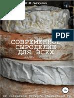 Чечулин П. - Современное сыроделие для всех. Часть первая - 2018.pdf