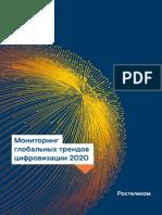 Rostelecom Trends