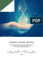 Buzhlakova_N_-_Gennye_klyuchi_kratko_2016.pdf