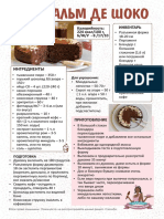 Рецепт - Шоколадно-миндальный пирог Альм де Шоко - от Ирины Собченко