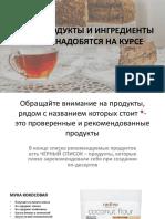 Ингредиенты_для_курса_Россия_Украина_Казахстан.pdf
