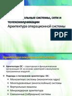 Архитектура ОС ВС.pdf