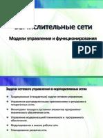 _FCAPS,TMN.Cлайды.pdf