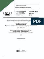 ГОСТ Р ISO 4287-2014.pdf