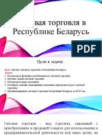 optovaya_torgovlya (1)