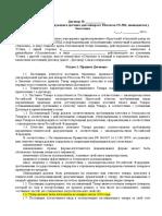 проект договора датчик