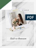 Гайд-по-волосам-_.pdf