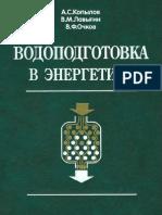 kopylov_a_s_lavygin_v_m_ochkov_v_f_vodopodgotovka_v_energeti
