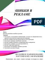 oshibki_v_reklame