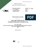Методы измерений геометрических параметров.pdf