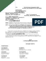 Programma Exetaseon Farmakopoion Dekemvriou 2020