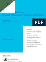 email_Security_Best_Practice_RU.pdf