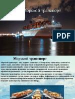 """Презентация """"Морской транспорт"""""""