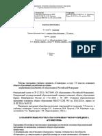 Рабочая_программа_Геометрия_7-9_класс