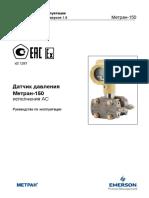 Метран-150АС.pdf