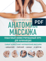 Анатомия массажа. Пошаговый иллюстрированный курс для начинающих.pdf