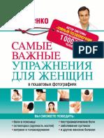 Борщенко. Самые Важные Упражнения Для Женщин в Пошаговых Фотографиях 2013