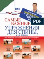 Борщенко. Самые Важные Упражнения Для Спины, и Не Только 2014