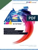 Принтеры и СНПЧ_ от стандартных настроек до широких возможностей
