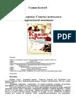 _Галина Белозуб, Кризис сорока.pdf