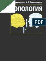 hrisanfova_e_n_perevozchikov_i_v_antropologiya.pdf