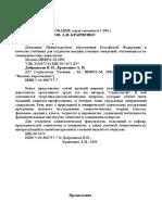 Добреньков В.И., Кравченко А.И. Социология. Учебник
