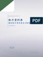 DEM14005T_Backup_Recipe_Database_to_USB_Demo_tw