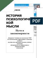Учебник Рыжов история психологии
