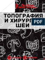 LechTeam__Topografia_i_khirurgia_shei_1