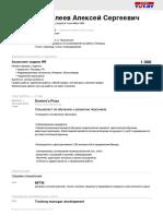 Пантелеев Алексей.pdf