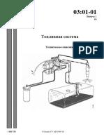 030101 Топливная система Техническое описание изд 1 (2020_03_04 12_58_46 UTC)