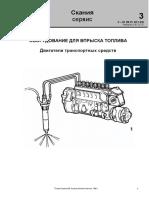 3-91 09 27 Оборудование для впрыска (2020_03_04 12_58_46 UTC).pdf