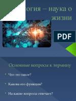 Введение. Биология - наука о жизни (9 - 02.09.2020) (1)