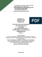 МР для преп.  Threshold 2.docx