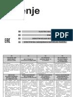 плот EC310CSC - инструкция.pdf