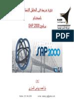 SAP2000_8.pdf