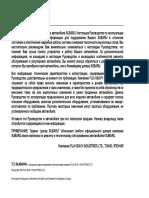 Инструкция по эксплуатации автомобиля Subaru Forester 2005 модельного года (SG)