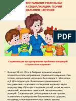 4.психическое развитие ребенка.