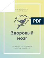 zdorovyij-mozg-6-7-17.pdf