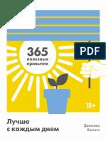 luchshe-s-kazhdyim-dnem.pdf