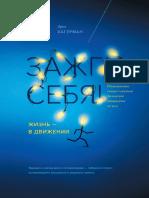 zazhgi-sebya.pdf