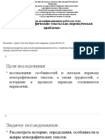 Сергеева. Презентация ВКР