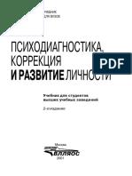 Психодиагностика коррекция и развитие личности Шевандрин