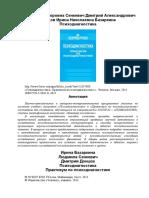 Психодиагностика Сенкевич Донцов Базаркина.doc