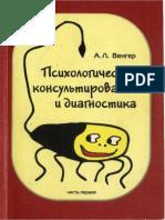 Психологическое консультирование и дагностика Венгер 1.pdf